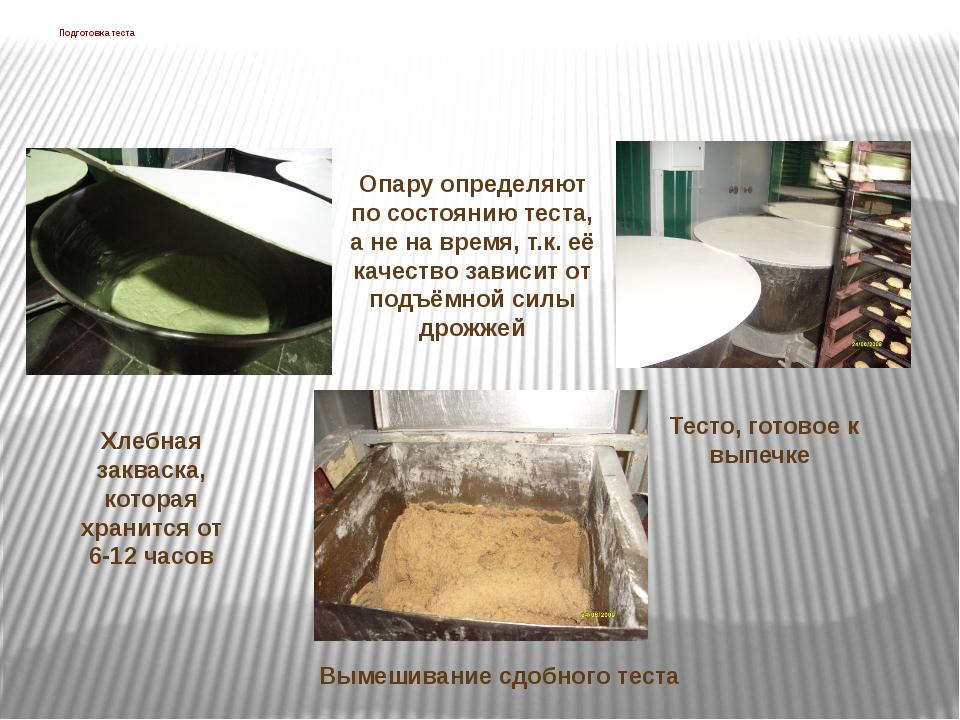 Подготовка теста Хлебная закваска, которая хранится от 6-12 часов Тесто, гот...