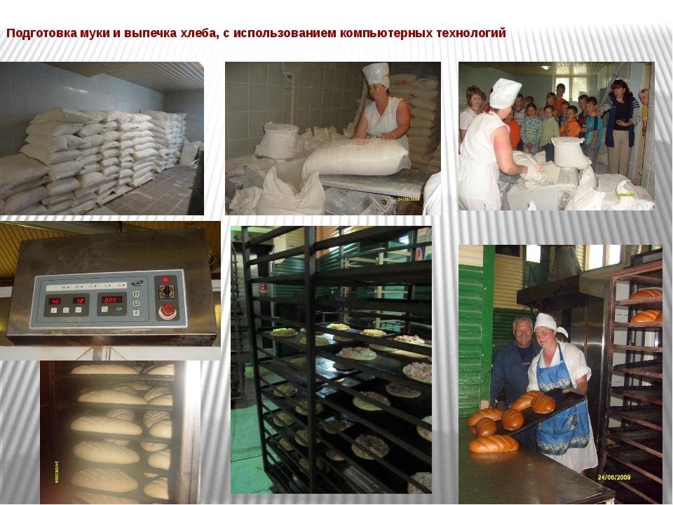 Подготовка муки и выпечка хлеба, с использованием компьютерных технологий