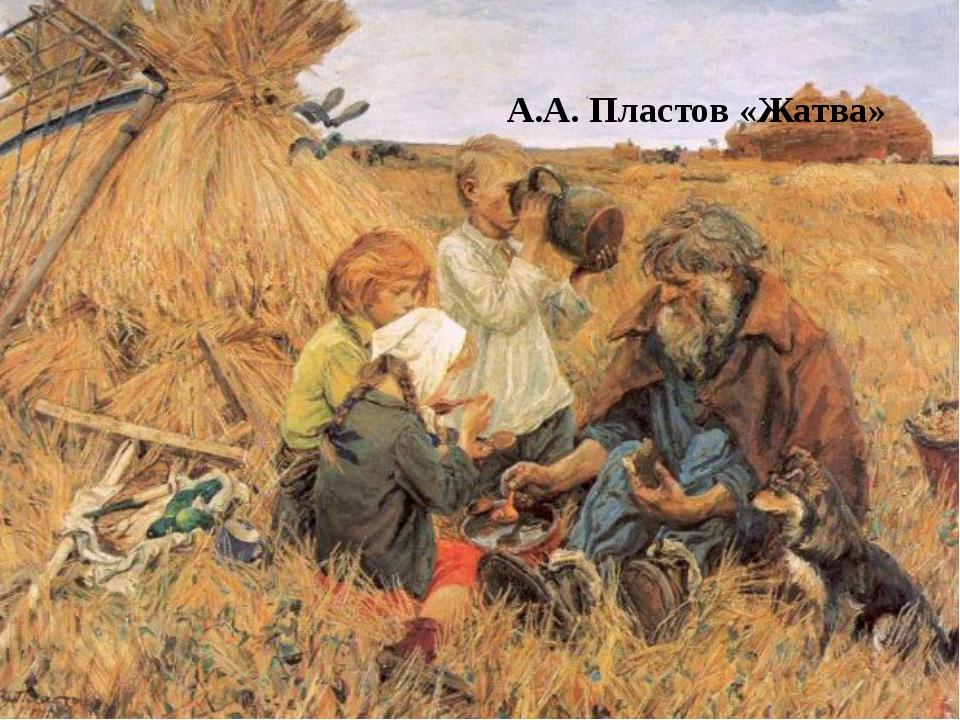 А.А. Пластов «Жатва»
