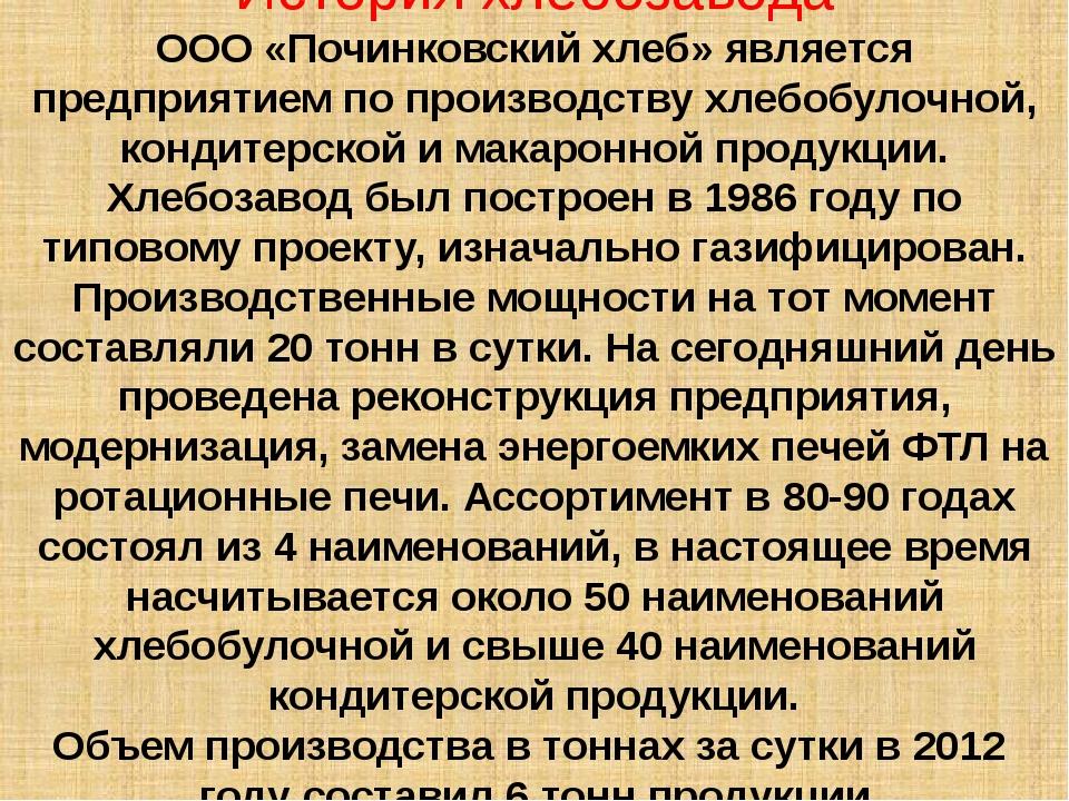 История хлебозавода ООО «Починковский хлеб» является предприятием по произво...