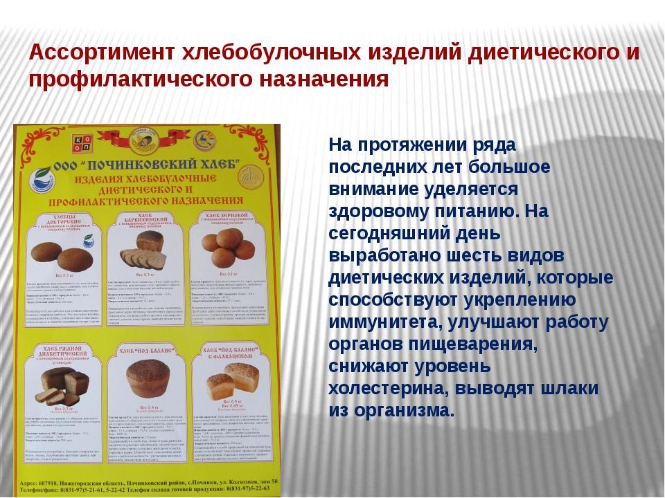 Ассортимент хлебобулочных изделий диетического и профилактического назначения...
