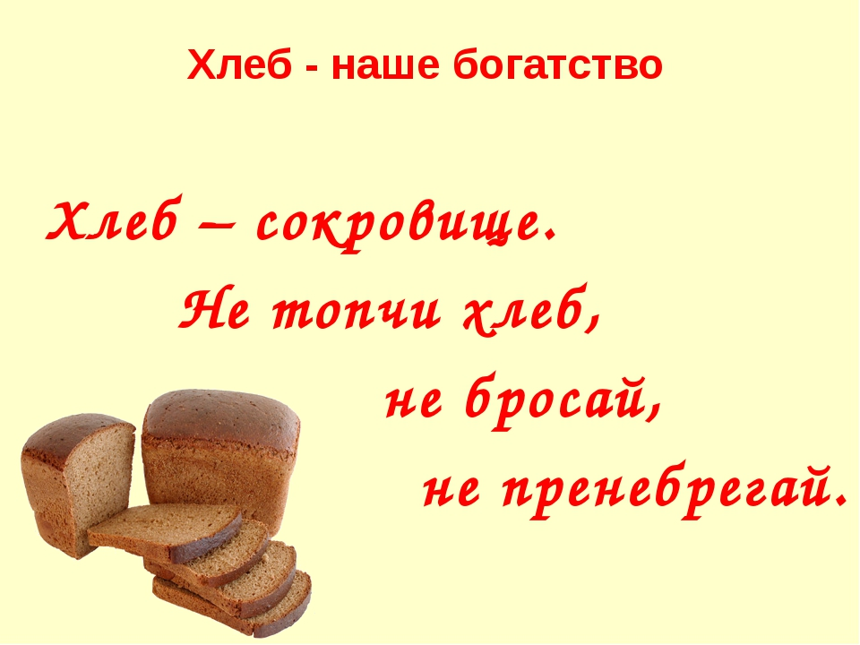 Хлеб – сокровище. Не топчи хлеб, не бросай, не пренебрегай. Хлеб - наше богат...