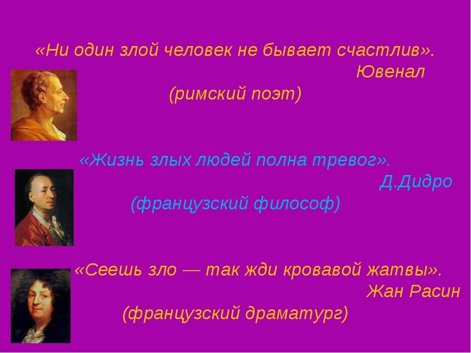«Ни один злой человек не бывает счастлив». Ювенал (римский поэт) «Жизнь злых...