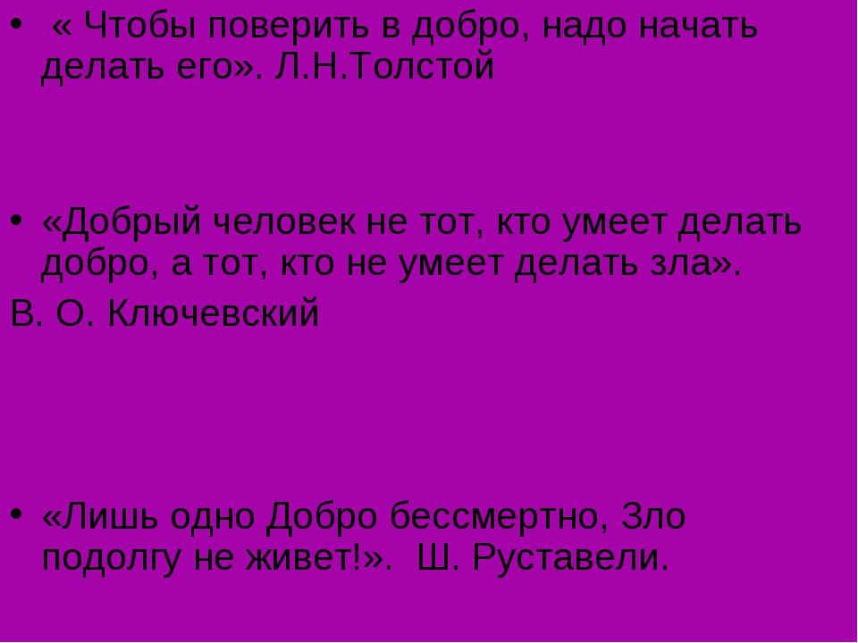 « Чтобы поверить в добро, надо начать делать его». Л.Н.Толстой «Добрый челов...