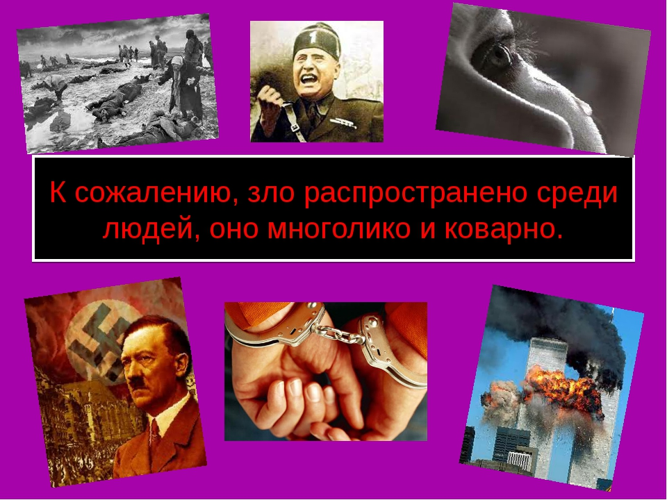 К сожалению, зло распространено среди людей, оно многолико и коварно.