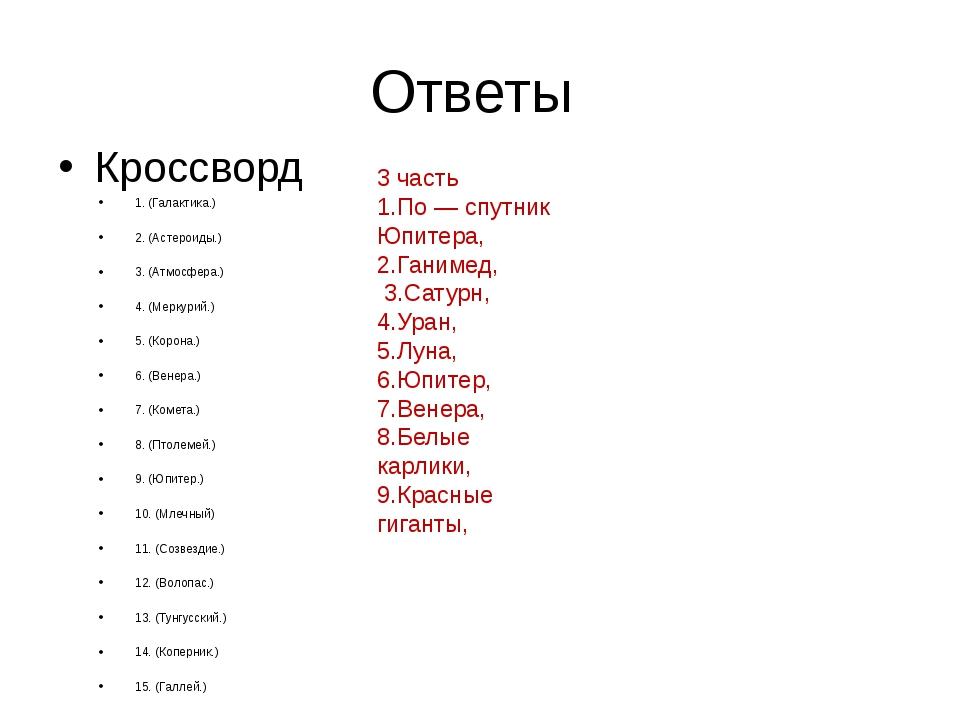 Ответы Кроссворд 1. (Галактика.) 2. (Астероиды.) 3. (Атмосфера.) 4. (Меркурий...