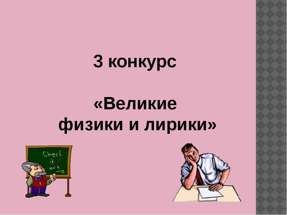 3 конкурс «Великие физики и лирики»