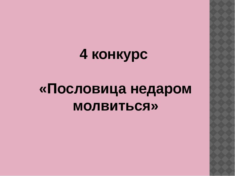 4 конкурс «Пословица недаром молвиться»