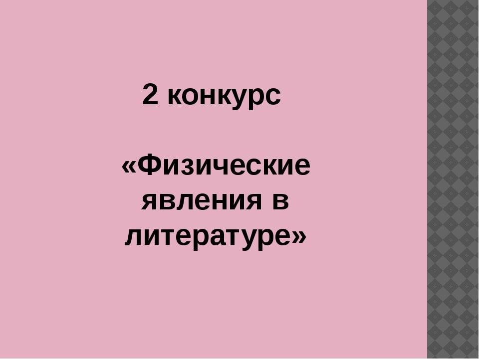 2 конкурс «Физические явления в литературе»