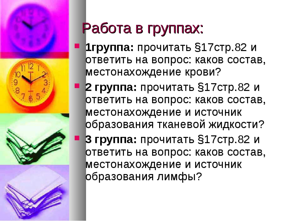 Работа в группах: 1группа: прочитать §17стр.82 и ответить на вопрос: каков со...