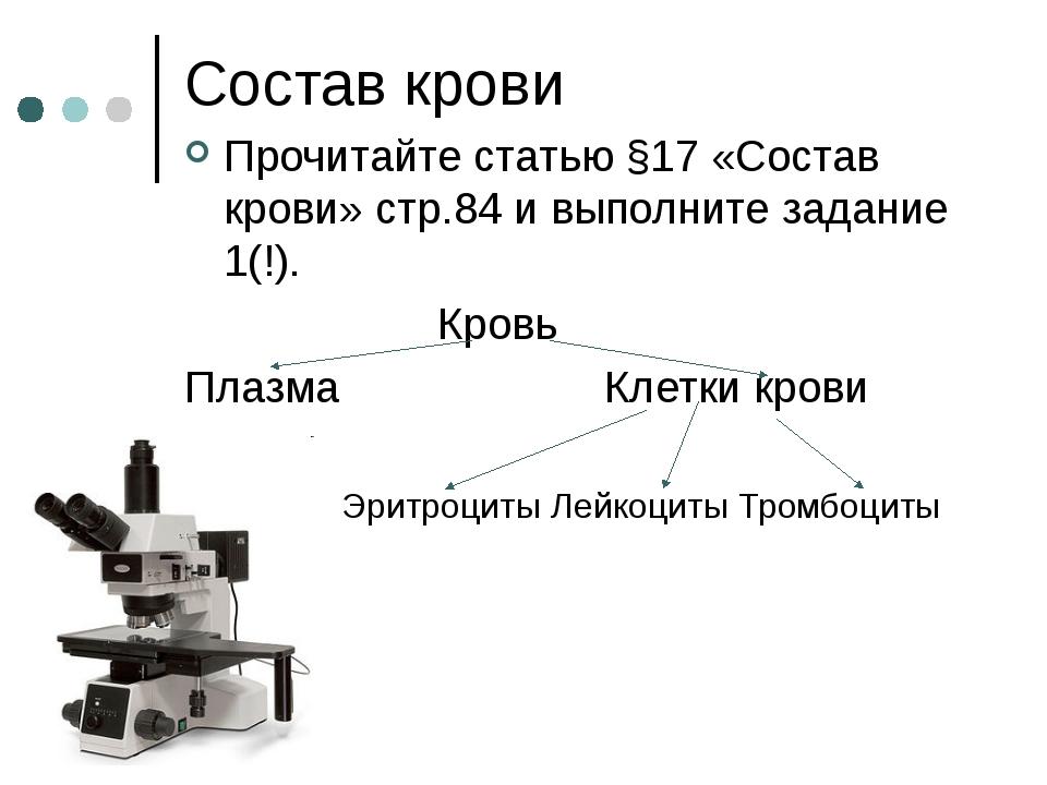 Состав крови Прочитайте статью §17 «Состав крови» стр.84 и выполните задание...