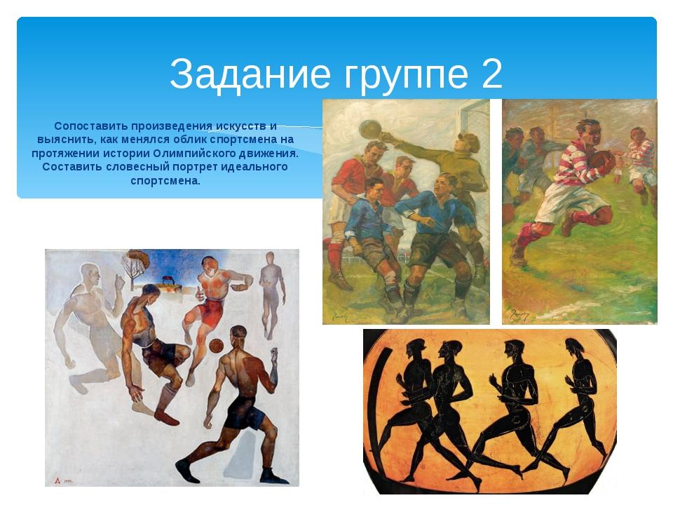 Сопоставить произведения искусств и выяснить, как менялся облик спортсмена на...