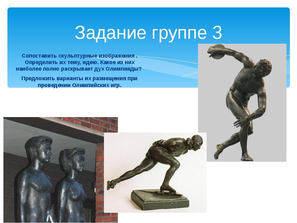 Сопоставить скульптурные изображения . Определить их тему, идею. Какое из них...