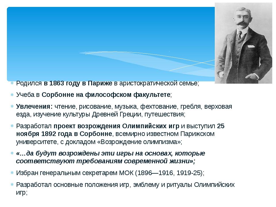 Родился в 1863 году вПарижеваристократическойсемье; Учеба в Сорбонне на ф...