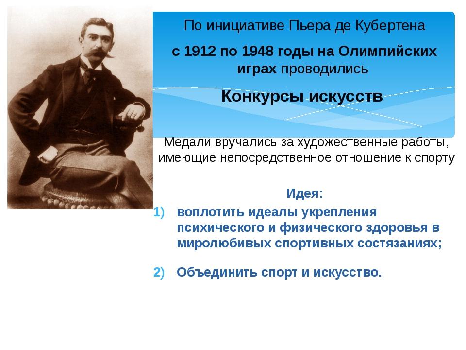 По инициативе Пьера де Кубертена с1912по1948 годы на Олимпийских играх про...