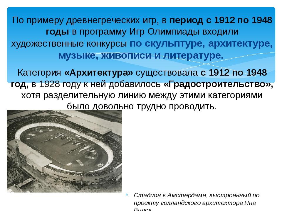По примеру древнегреческих игр, в период с 1912 по 1948 годы в программу Игр...