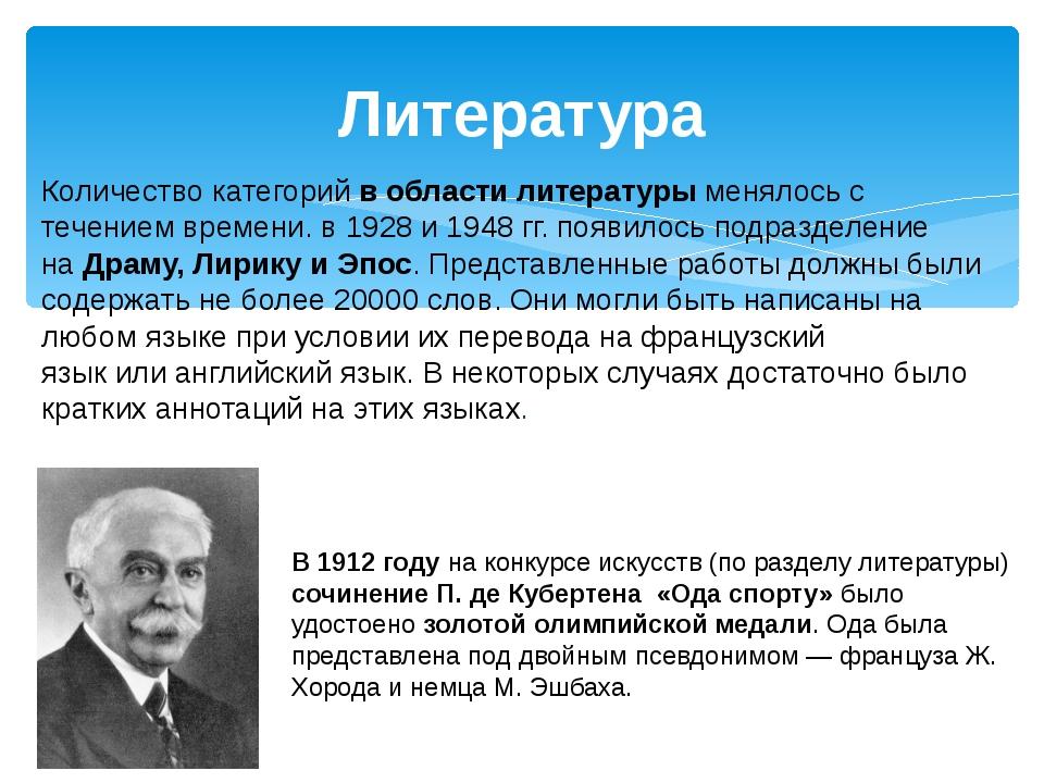 Количество категорий в области литературы менялось с течением времени. в 1928...