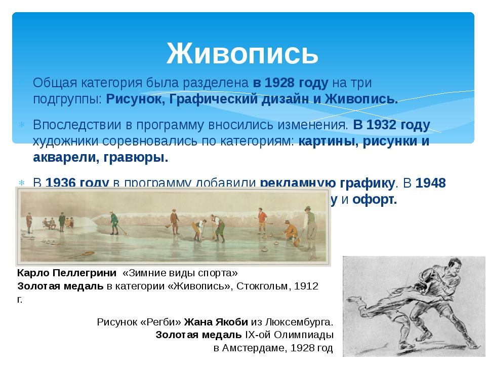 Общая категория была разделена в 1928 году на три подгруппы:Рисунок,Графиче...