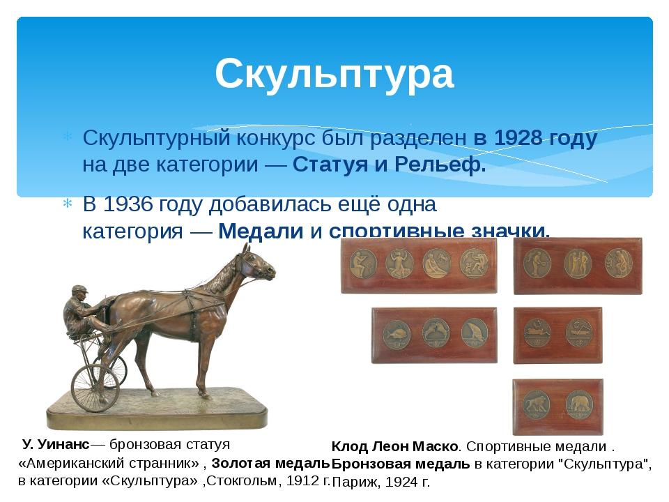 Скульптурный конкурс был разделен в 1928 году на две категории—СтатуяиРел...