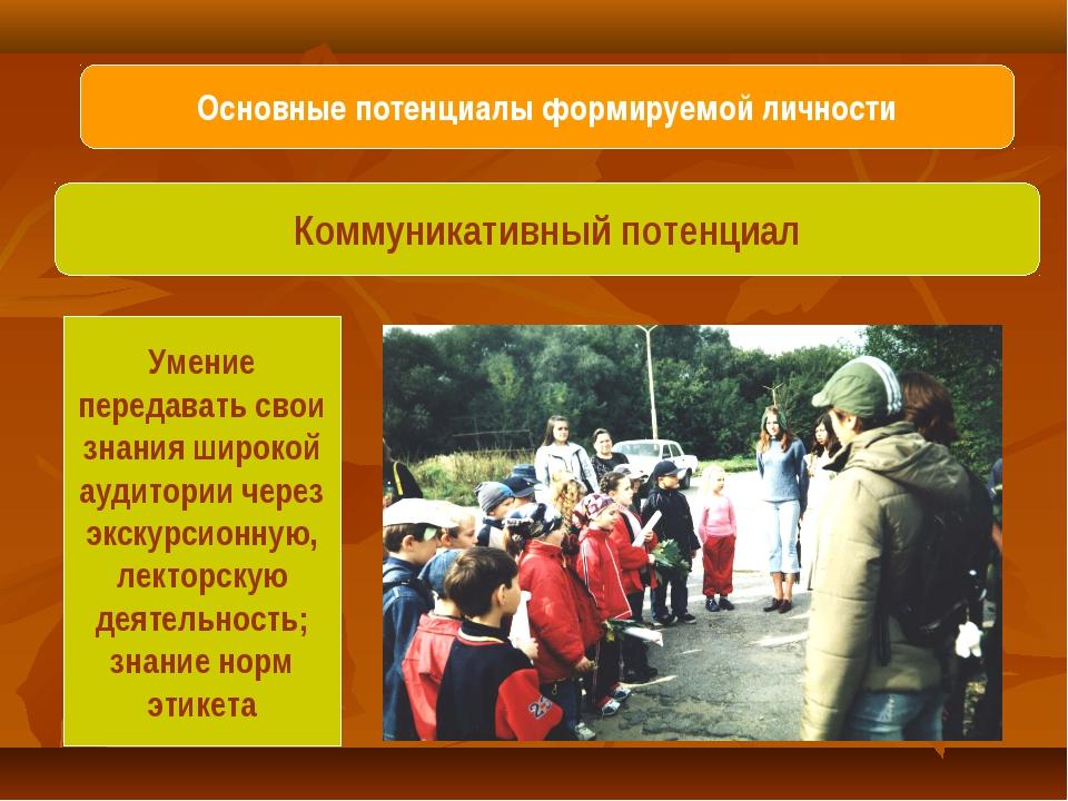 Основные потенциалы формируемой личности Коммуникативный потенциал Умение пер...