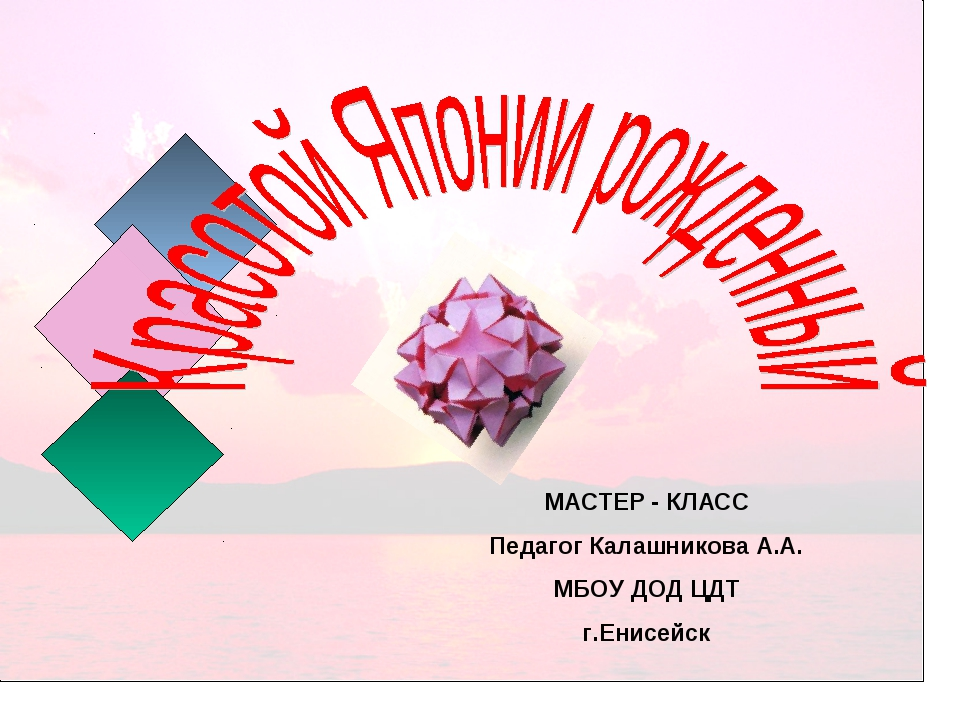 МАСТЕР - КЛАСС Педагог Калашникова А.А. МБОУ ДОД ЦДТ г.Енисейск