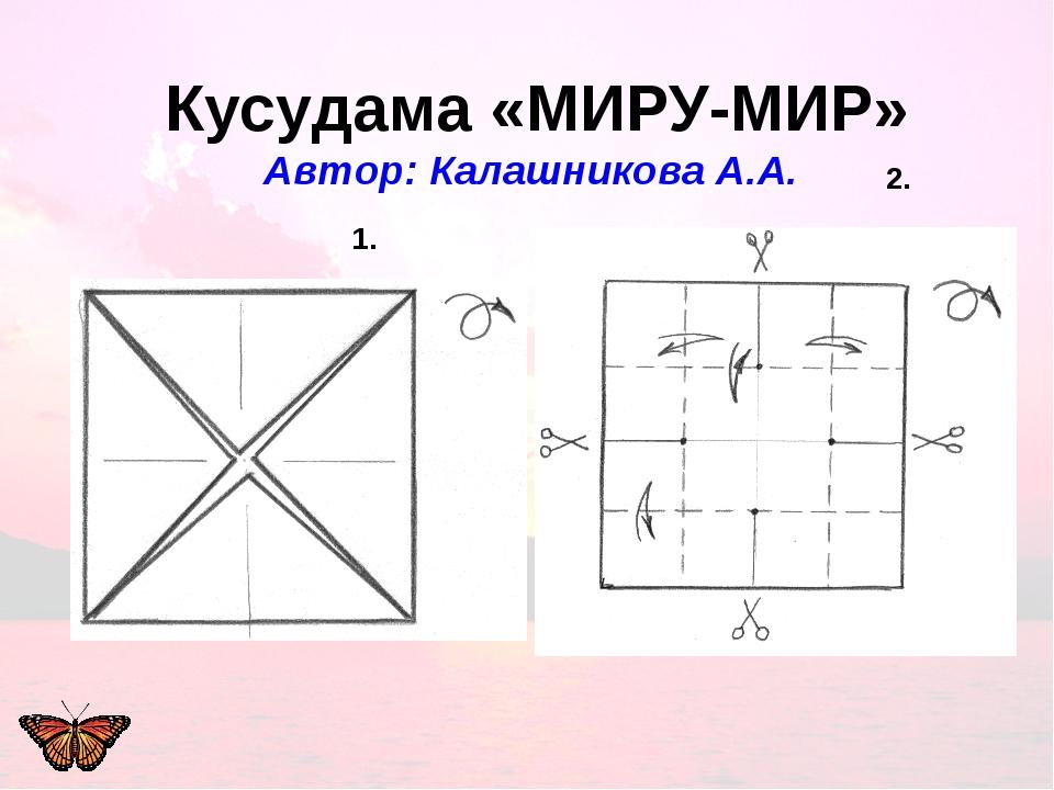 Кусудама «МИРУ-МИР» Автор: Калашникова А.А. 1. 2.