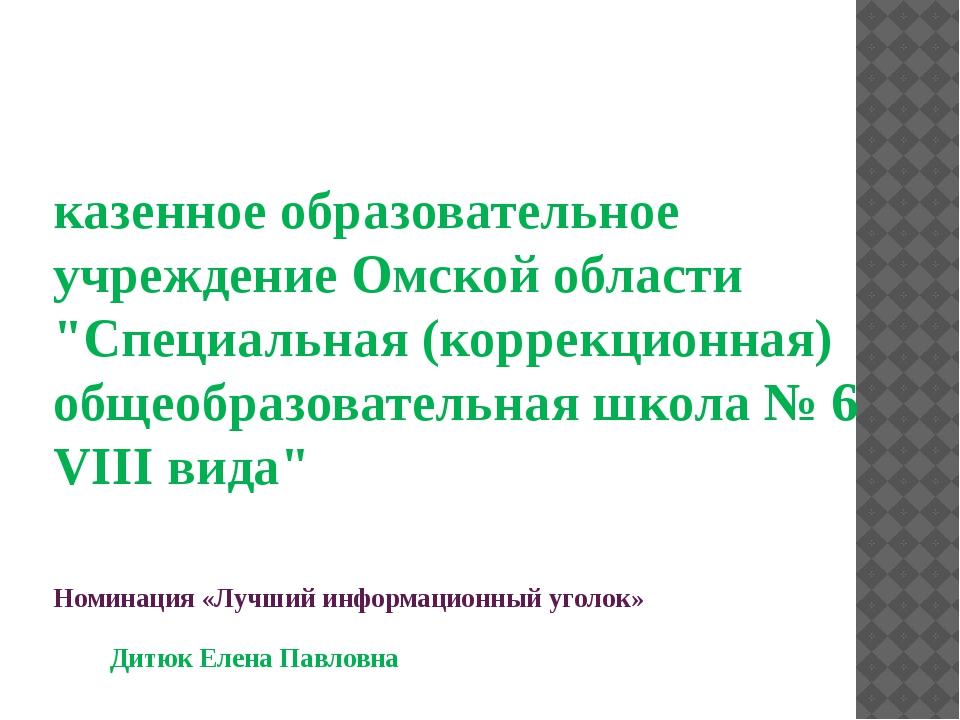 """казенное образовательное учреждение Омской области """"Специальная (коррекционна..."""