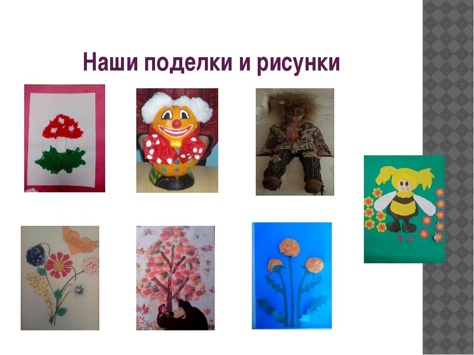 Наши поделки и рисунки