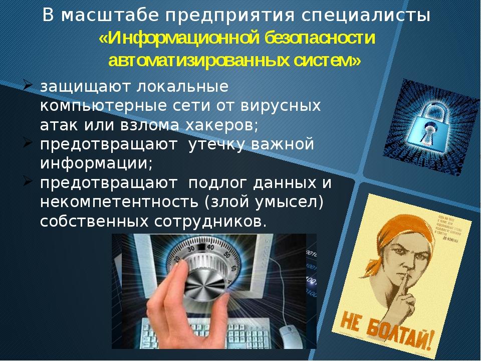 защищают локальные компьютерные сети от вирусных атак или взлома хакеров; пре...