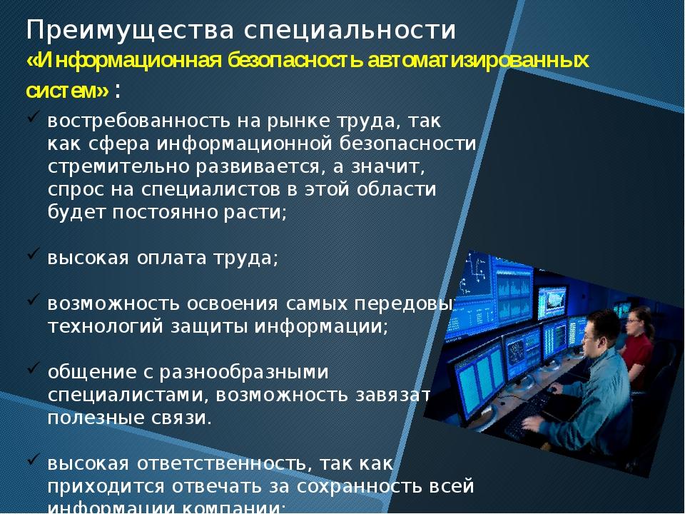 Преимущества специальности «Информационная безопасность автоматизированных си...