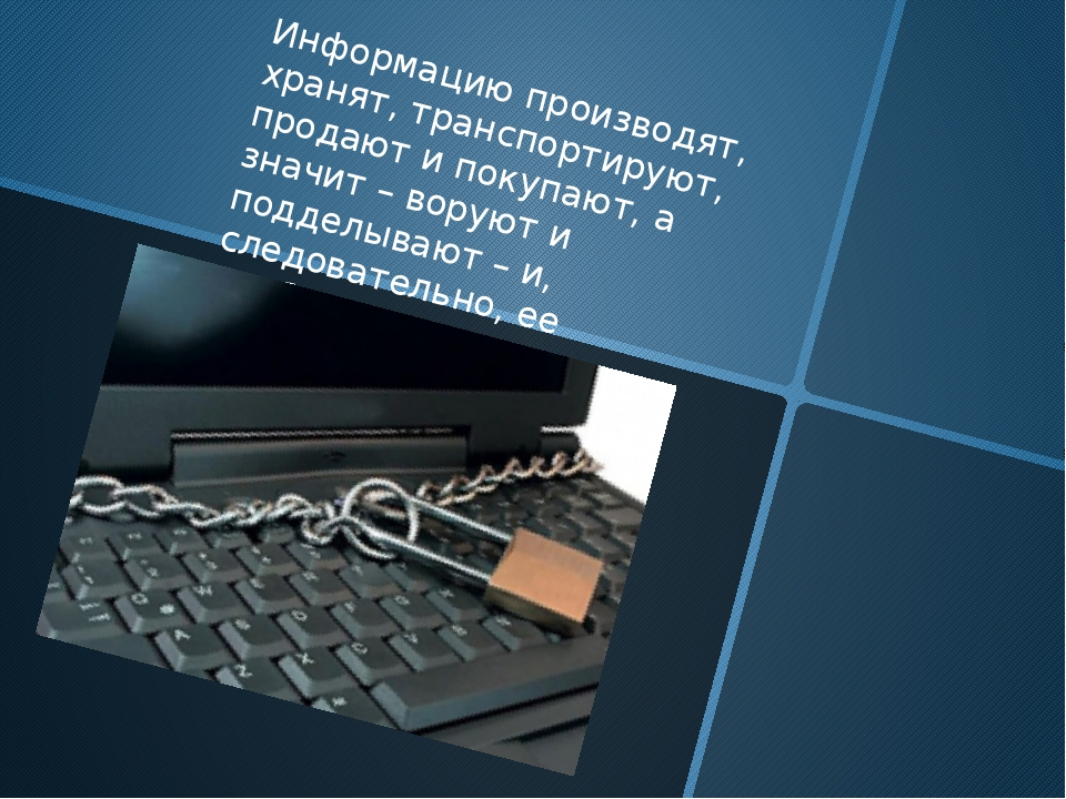 Информацию производят, хранят, транспортируют, продают и покупают, а значит –...