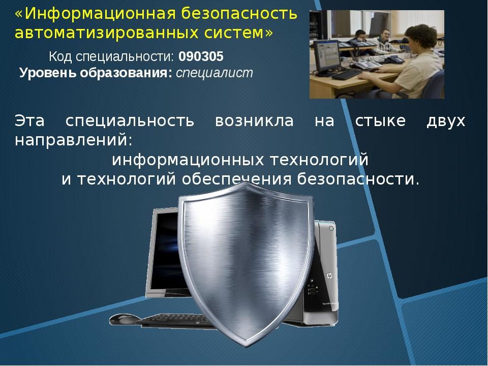 «Информационная безопасность автоматизированных систем» Код специальности: 09...