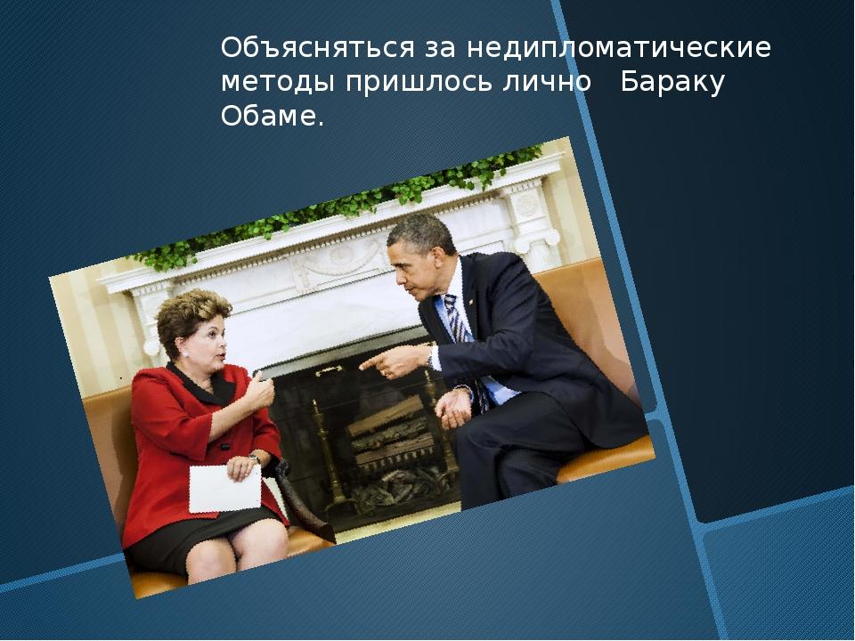 Объясняться за недипломатические методы пришлось лично Бараку Обаме.