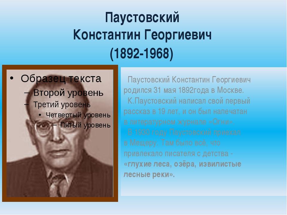 Паустовский Константин Георгиевич (1892-1968) Паустовский Константин Георгиев...