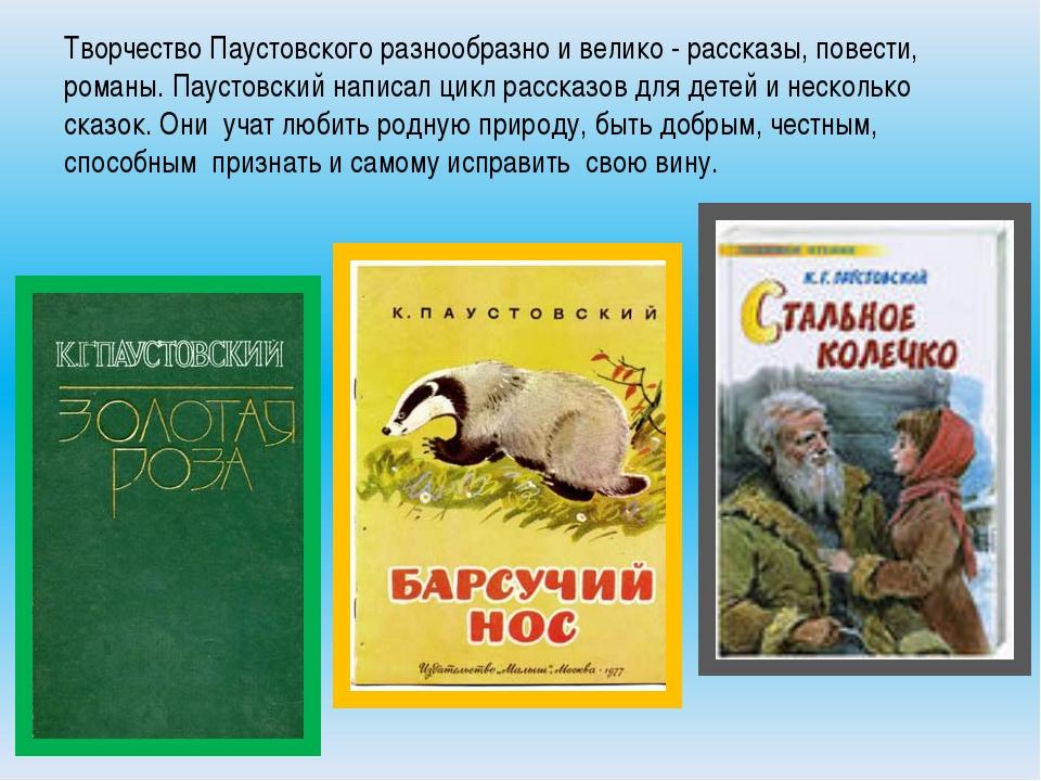 Творчество Паустовского разнообразно и велико - рассказы, повести, романы. Па...