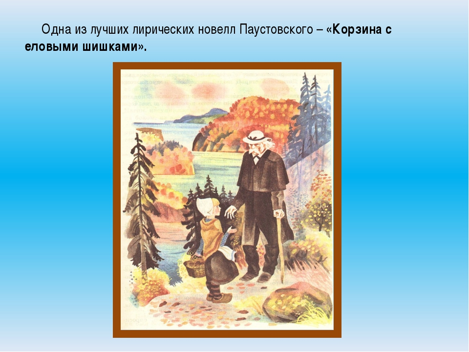 Одна из лучших лирических новелл Паустовского – «Корзина с еловыми шишками».