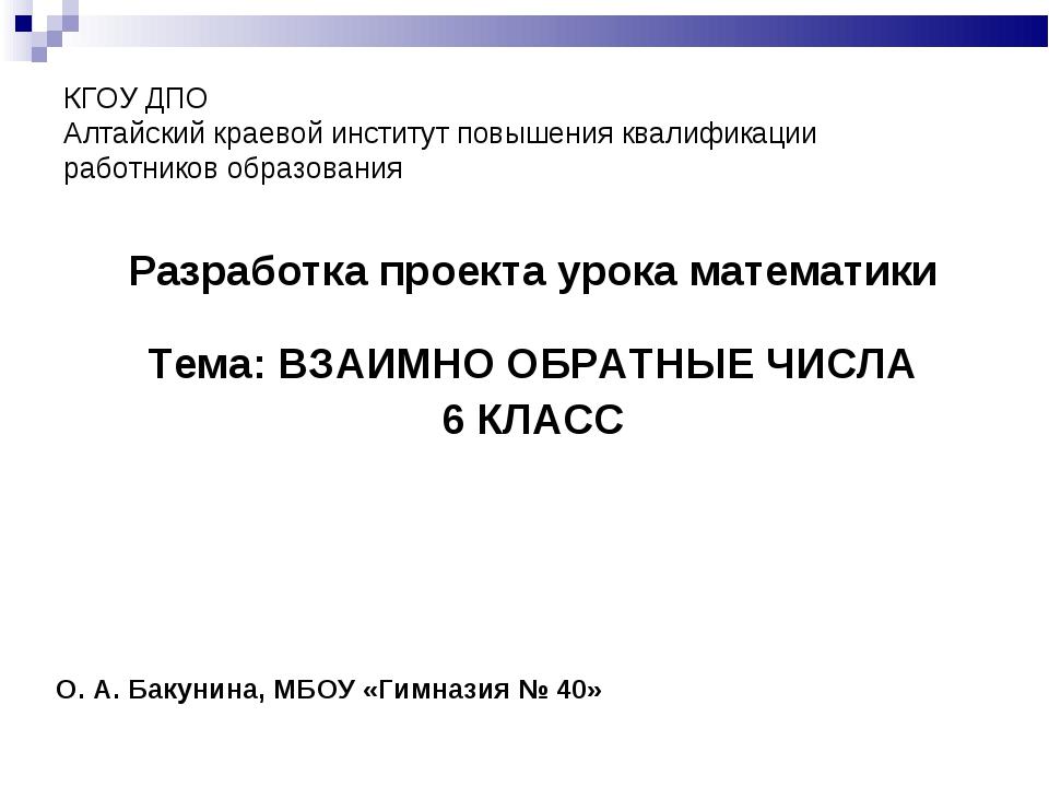 КГОУ ДПО Алтайский краевой институт повышения квалификации работников образов...