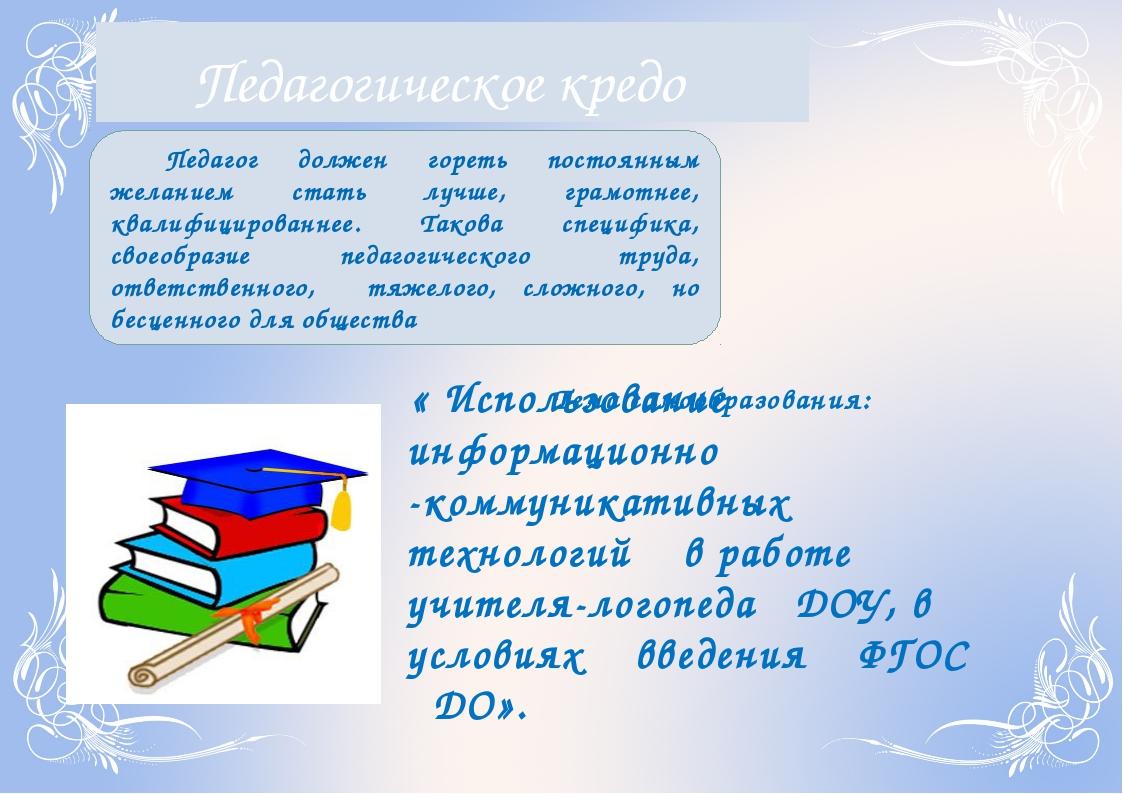 Педагог должен гореть постоянным желанием стать лучше, грамотнее, квалифициро...