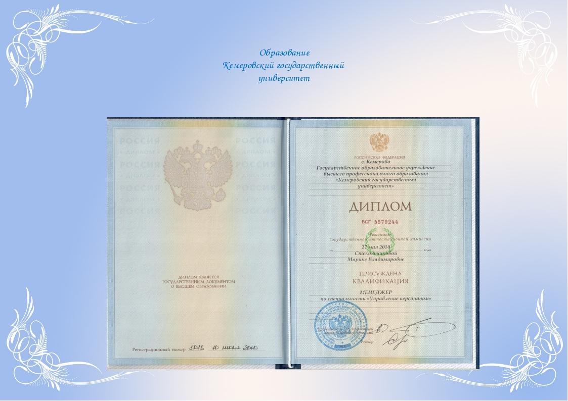 Образование Кемеровский государственный университет