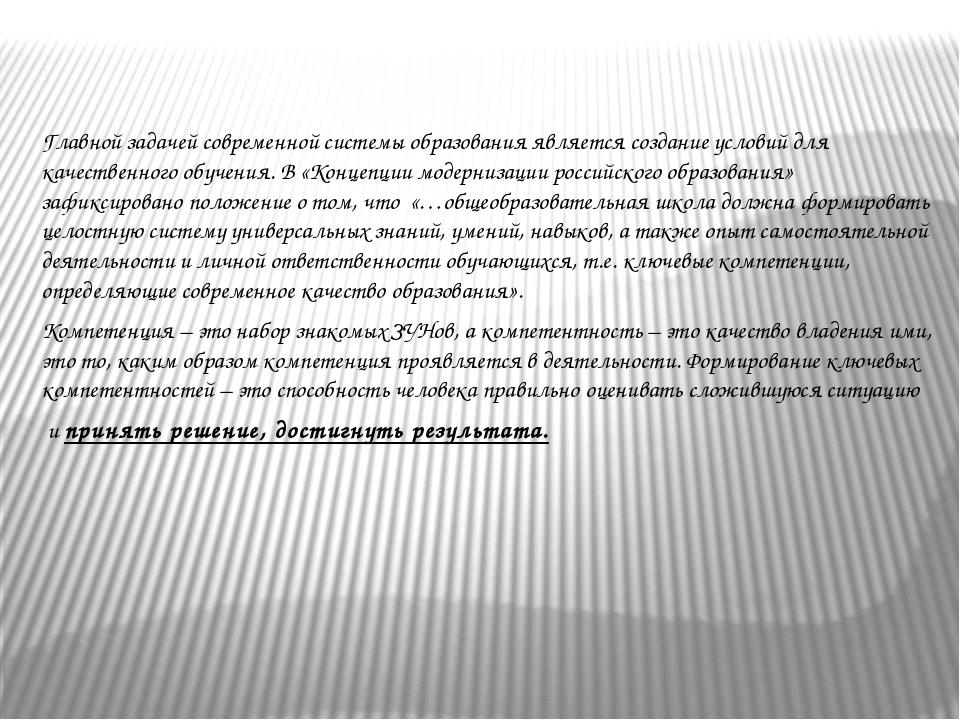 Главной задачей современной системы образования является создание условий для...