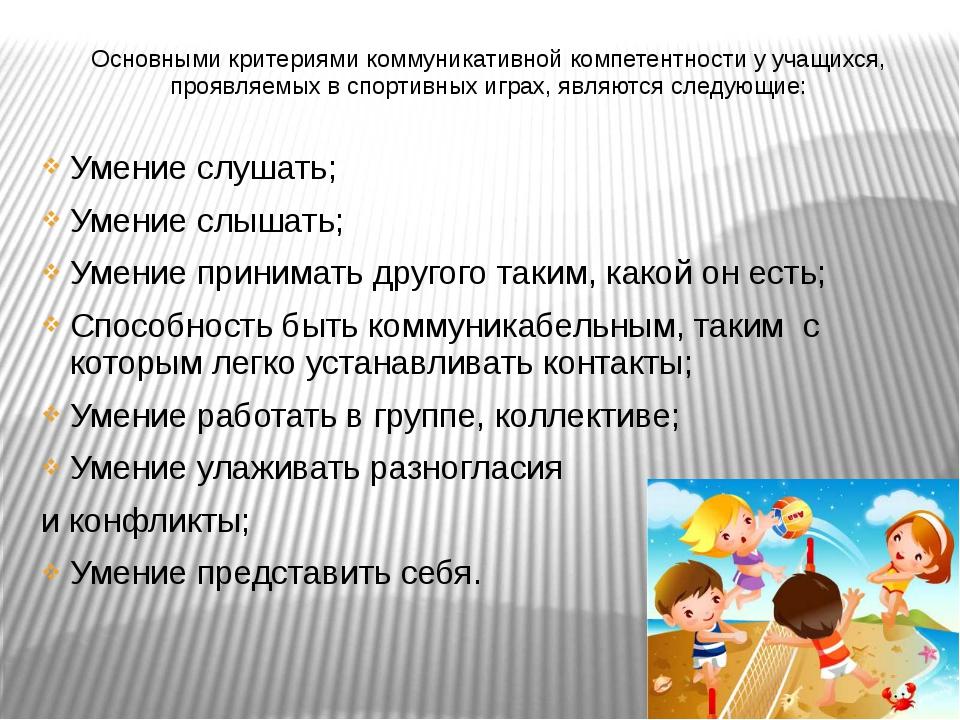 Основными критериями коммуникативной компетентности у учащихся, проявляемых в...