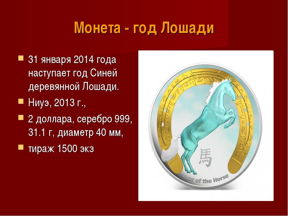Монета - год Лошади 31 января 2014 года наступает год Синей деревянной Лошади...