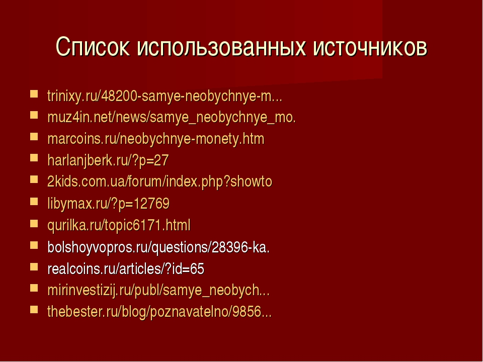 Список использованных источников trinixy.ru/48200-samye-neobychnye-m... muz4i...