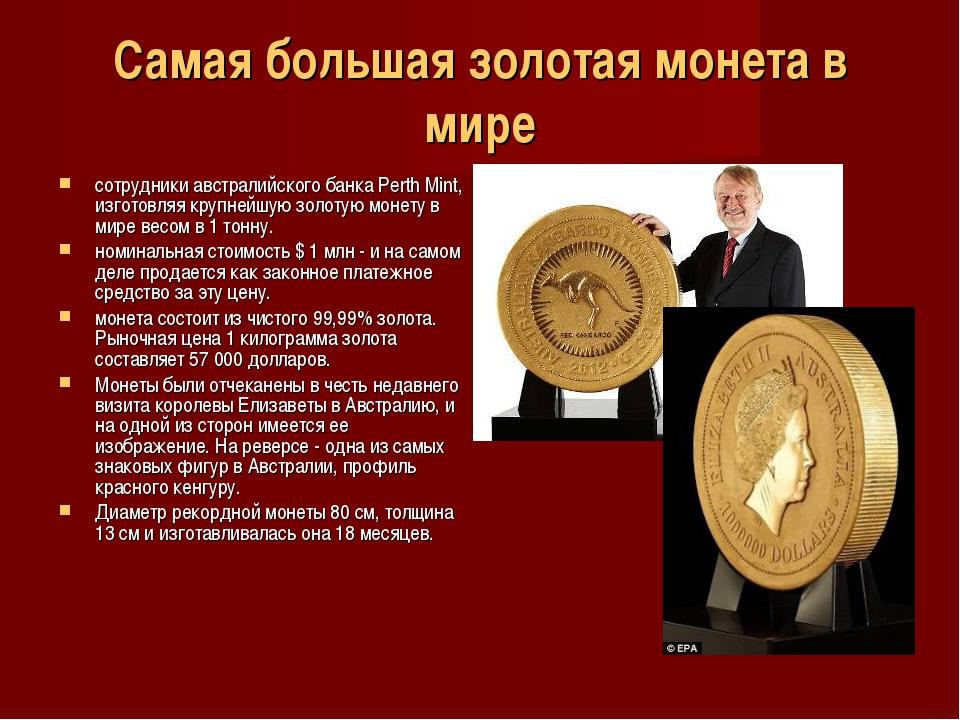 Самая большая золотая монета в мире сотрудники австралийского банка Perth Min...