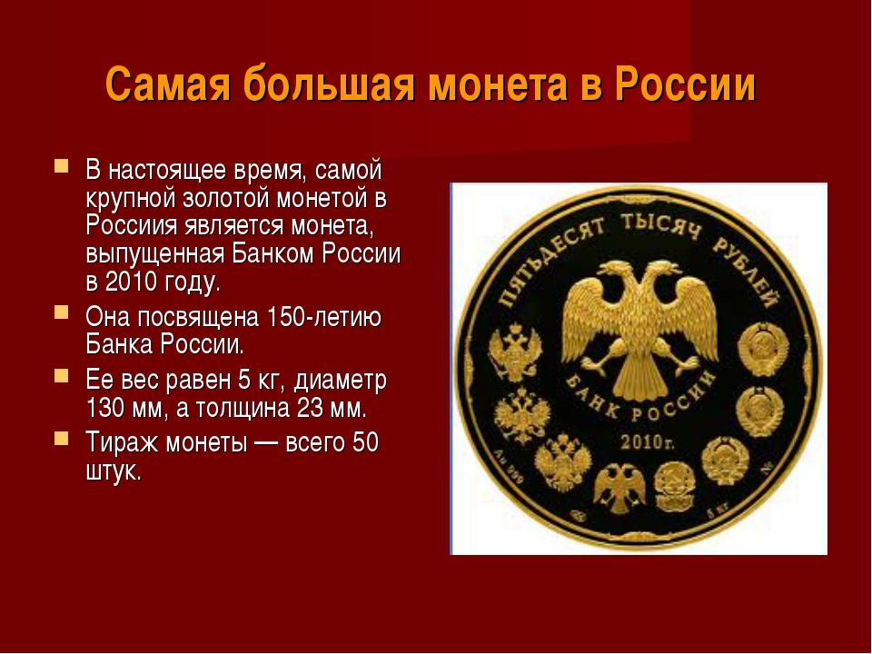 Самая большая монета в России В настоящее время, самой крупной золотой монето...