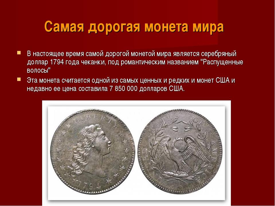 Самая дорогая монета мира В настоящее время самой дорогой монетой мира являе...