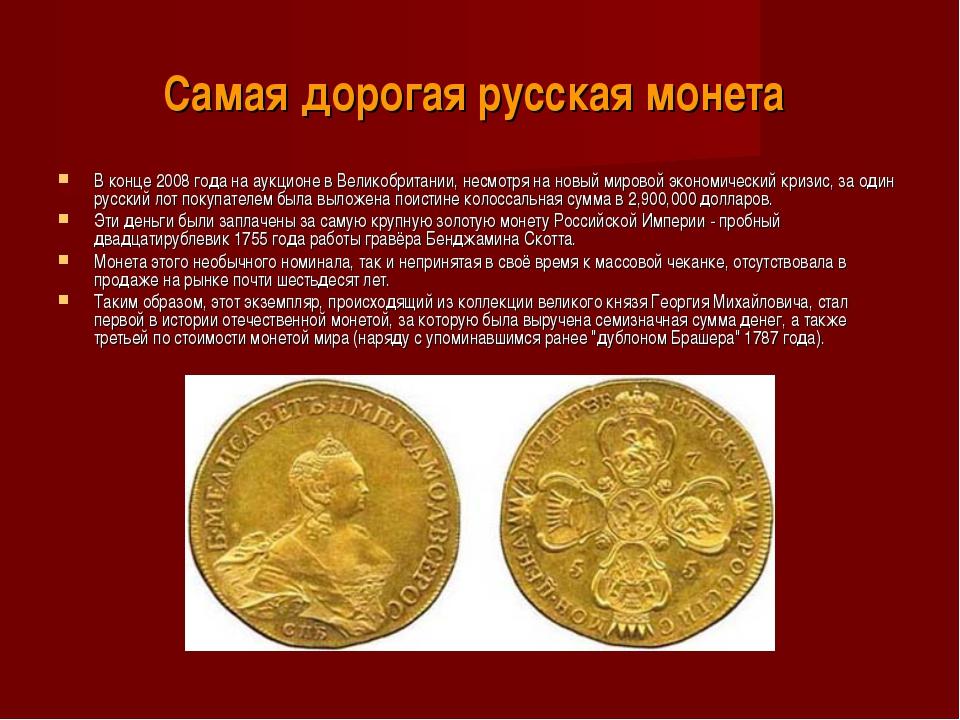 Самая дорогая русская монета В конце 2008 года на аукционе в Великобритании,...
