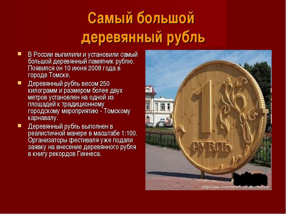 Самый большой деревянный рубль В России выпилили и установили самый большой д...