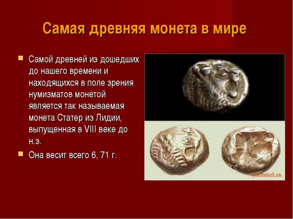 Самая древняя монета в мире Самой древней из дошедших до нашего времени и нах...