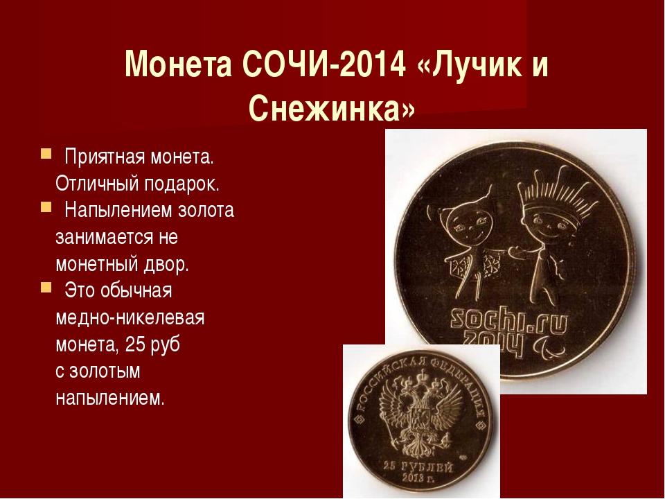 Монета СОЧИ-2014 «Лучик и Снежинка» Приятная монета. Отличный подарок. Напы...
